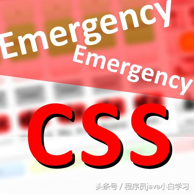写一个简单的CSS表