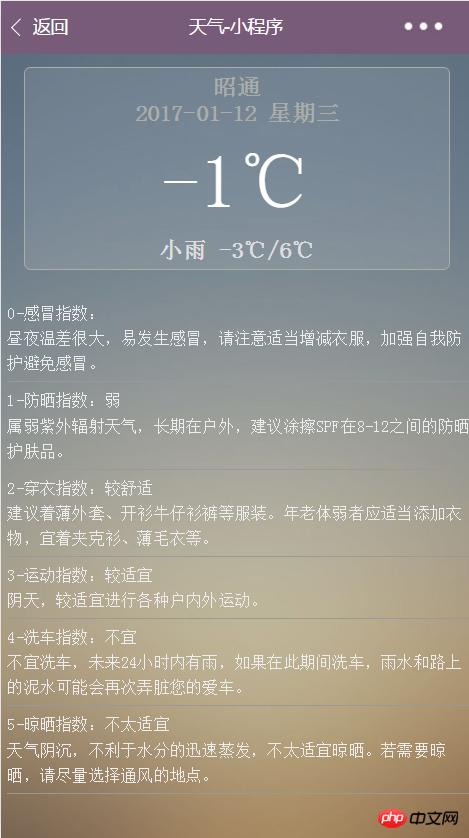 微信小程序开发天气预报实例代码