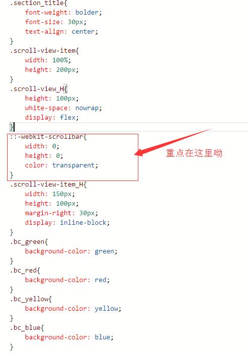 微信小程序 scroll-view隐藏滚动条详解