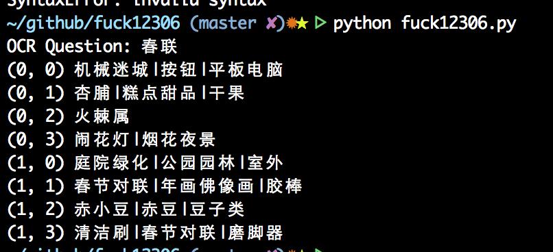 python下调用pytesseract识别某网站验证码
