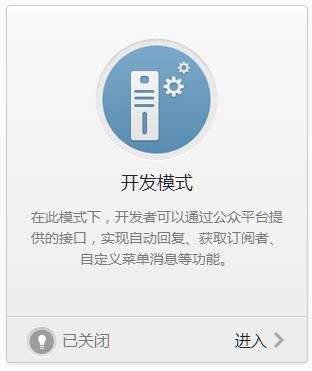 微信公众平台开发入门教程(图文详解)