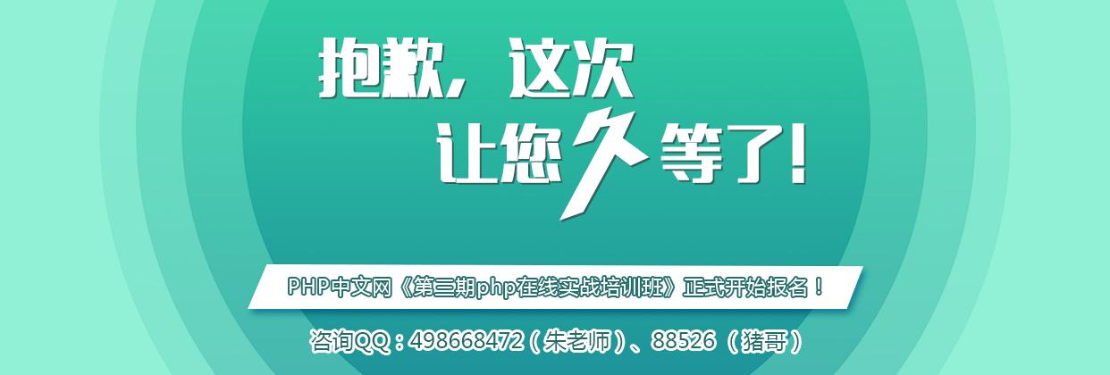 久等了!《php中文网第三期php实战培训班》报名正式启动!