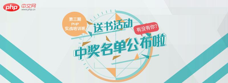 php中文网本期送书活动中奖名单公布!你中奖了吗?