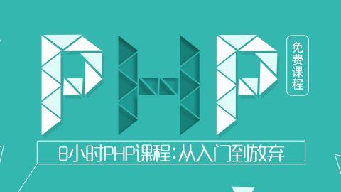 为什么程序员都黑php?PHP中文网有话说!