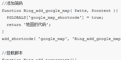 详解WordPress中简码格式标签编写的基本方法