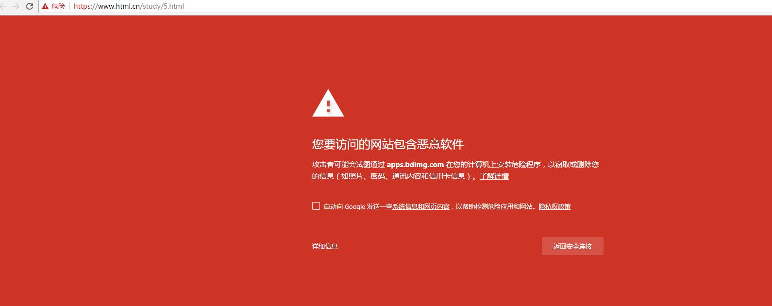 """最新""""您要访问的网站包含恶意软件"""",百度apps.bdimg.com被谷歌浏览器拦截解决方案!"""