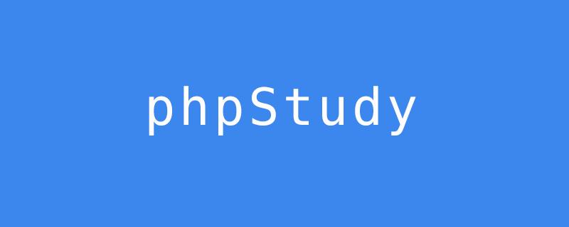 phpstudy本地配置域名访问的方法(图解步骤)