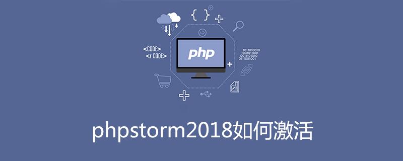 phpstorm2018如何激活