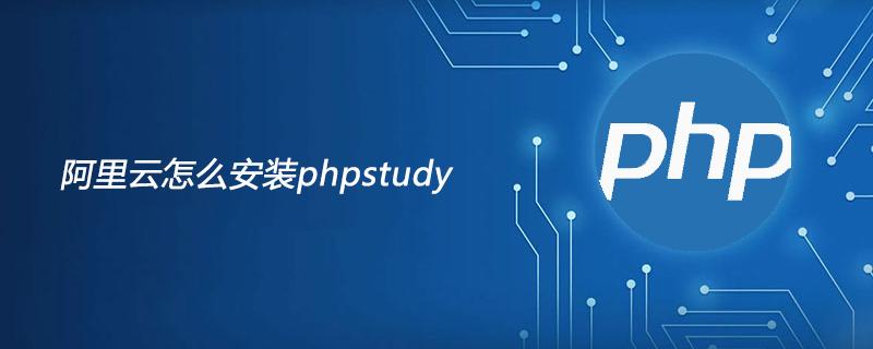 阿里云怎么安裝phpstudy