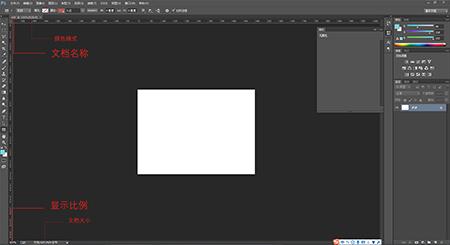 跟我学PS第二天01:如何新建一个Photoshop文档