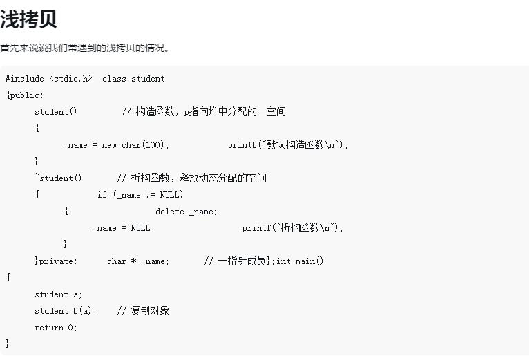 C++---浅拷贝、深拷贝、写时拷贝讲解(附代码)