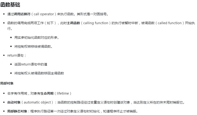 第六章C++:函数基础与应用