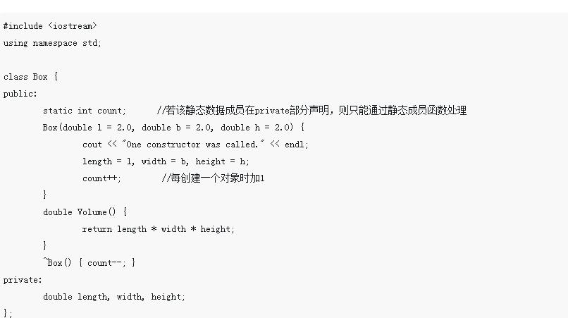 C++类的静态数据成员和静态成员函数