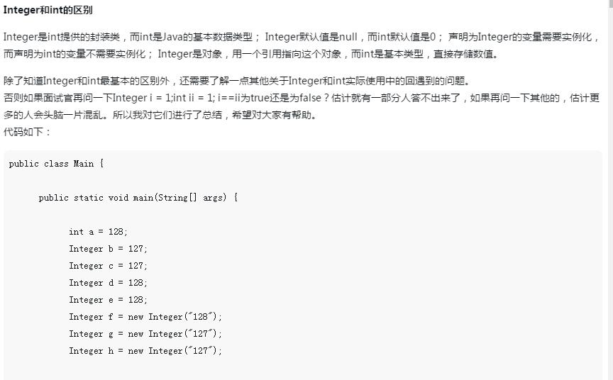 总结Java中的Integer和int的区别详细解析