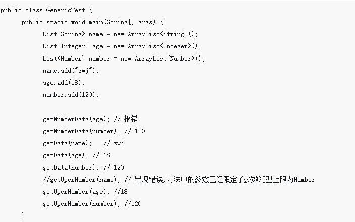 Java中泛型通配符和有界的类型参数