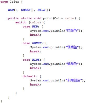 Java基础知识讲解 - 枚举类型定义