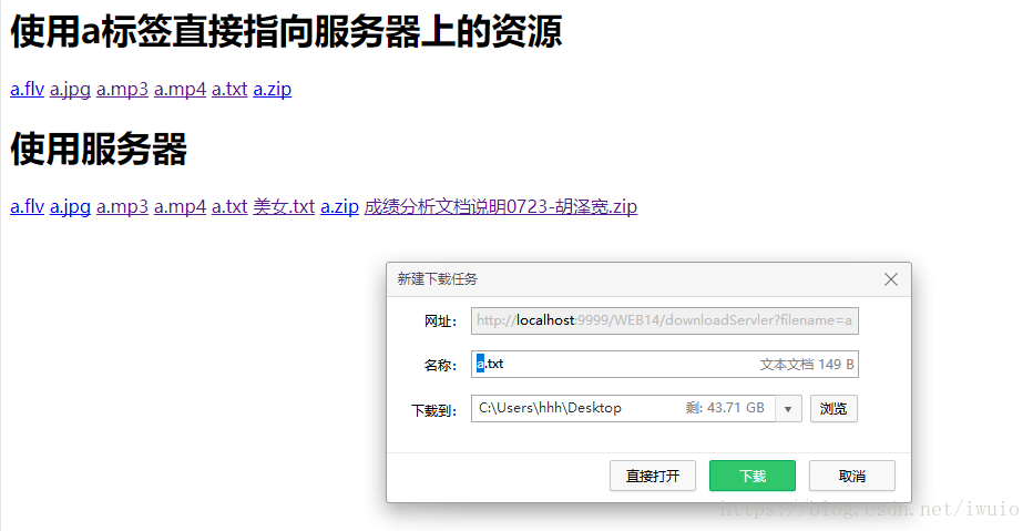 java文件的下载教程详解(不解析)