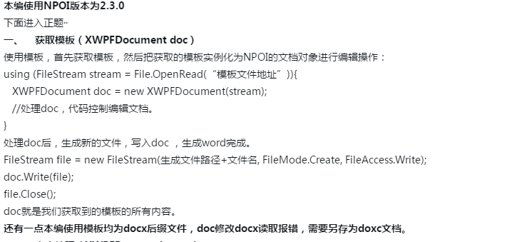 C#  使用NPOI生成Word文档(按照模板)