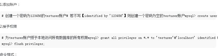 MySQL实例讲解:添加账户、授予权限、删除用户