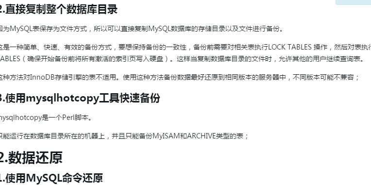 mysql备份还原库命令方法解析(长文)