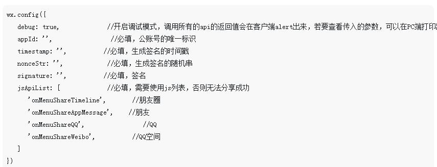 """微信公众号里""""JS接口域名""""实现分享功能"""
