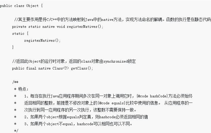 Java的父类介绍:Object类的源码分析