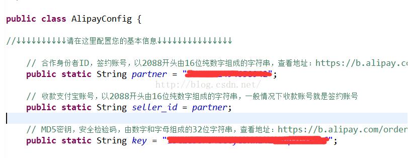Java调用支付宝支付接口的案例详解