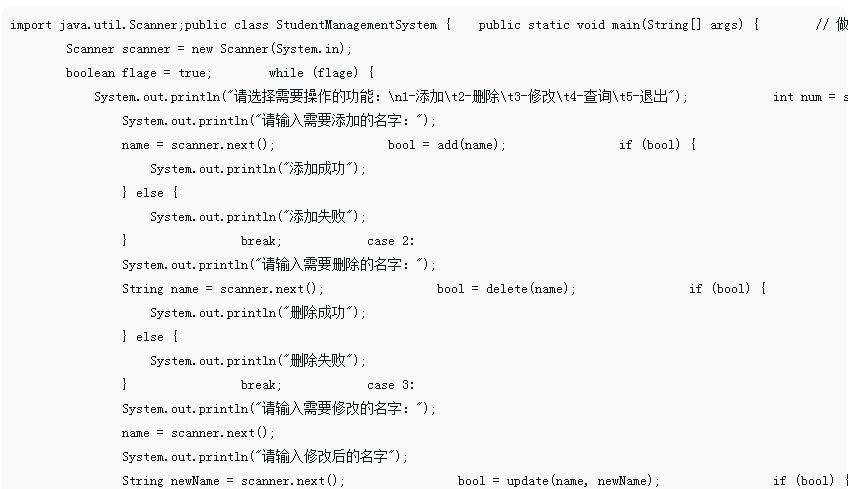 Java--一对数组实现的简单学生管理系统