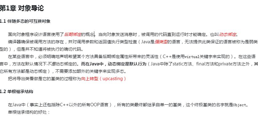Java编程思想学习课时(一):第1~13、16章