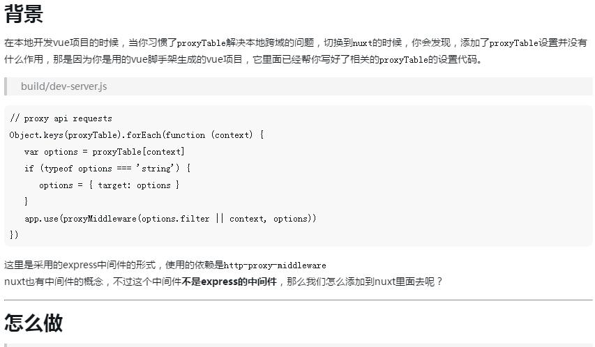 如何在nuxt中添加proxyTable代理?-js教程-PHP中文网