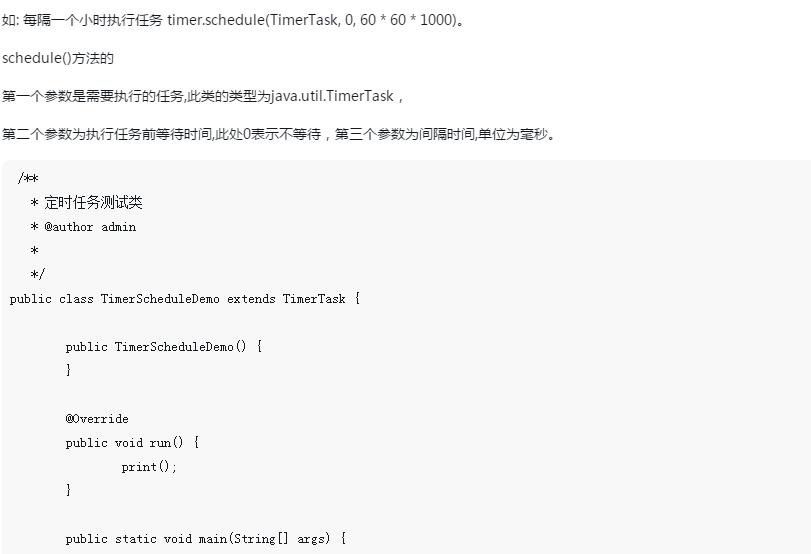 java定时任务测试   继承TimerTask