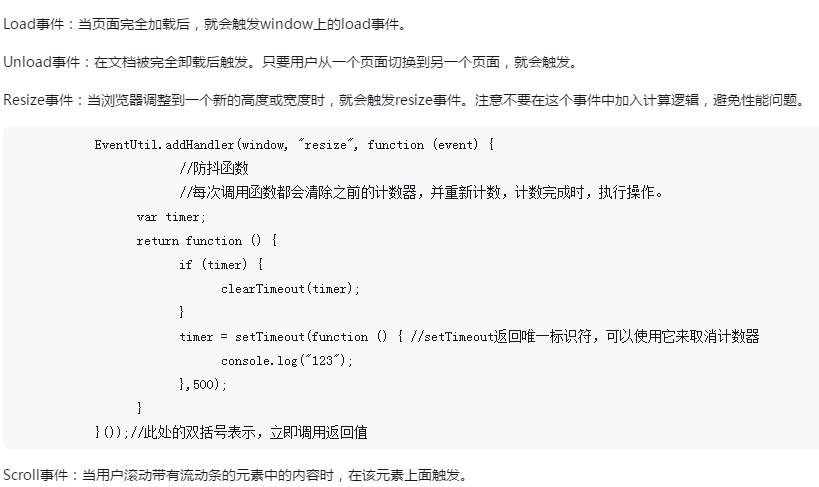 最新整理的JavaScript常见事件类型