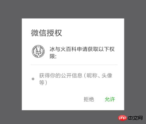 微信小程序取消授权问题:用户拒绝授权了,该怎么