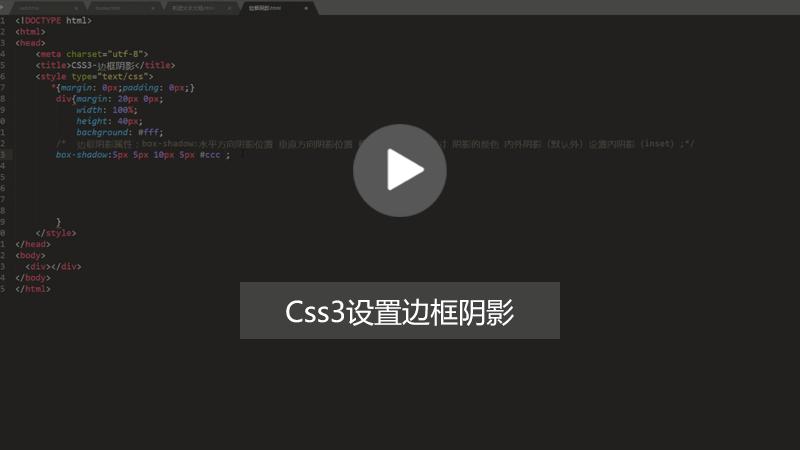 css3边框阴影效果怎么做?(图文+视频)