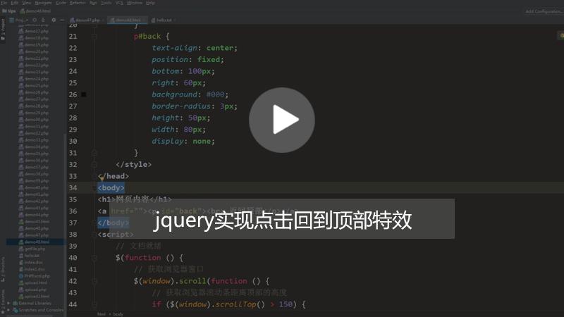 jquery如何实现点击网页回到顶部效果?(图文+视频)