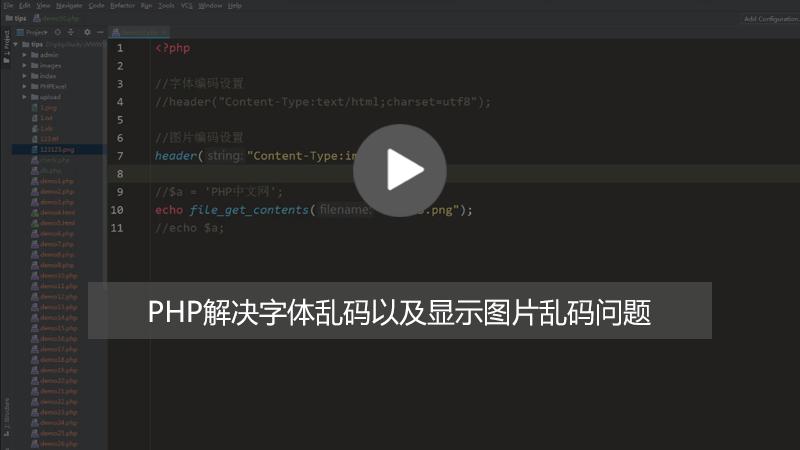 php怎么解决文字及图片显示乱码的问题?(图文+视频)