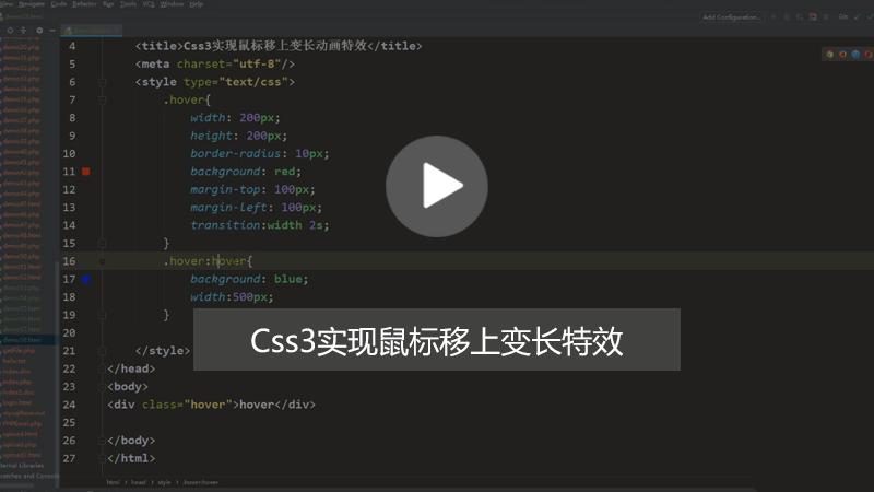 Css3如何实现鼠标移上变长特效?(图文+视频)