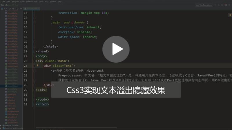 Css3如何实现文本溢出隐藏并显示省略号效果?(图文+视频)