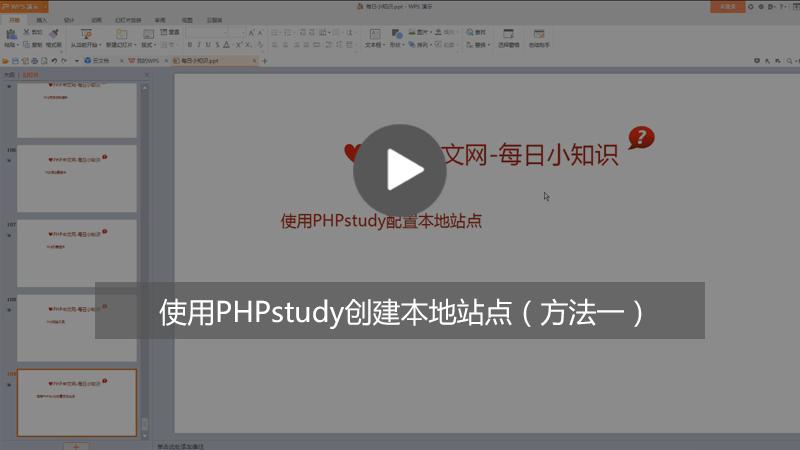 如何使用phpstudy中域名管理菜单创建本地站点