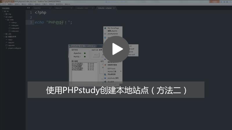 怎么通过修改phpstudy中vhosts文件创建本地站点