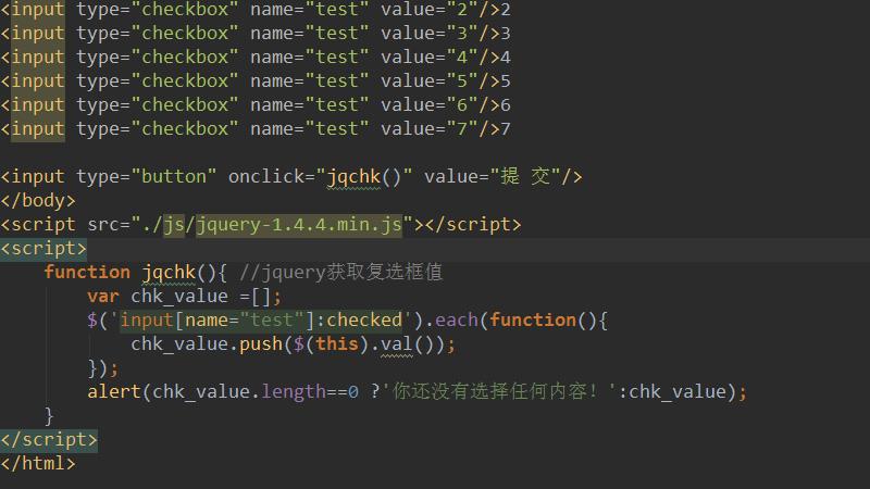 jquery如何获取复选框选中的值