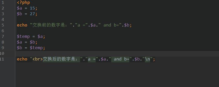 php如何交换两个变量的值