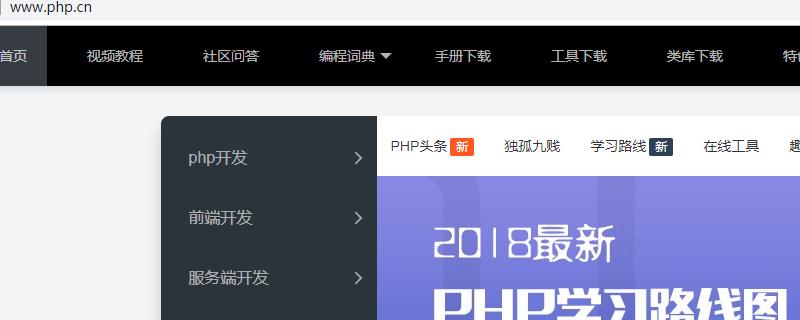 怎么实现PHP页面重定向