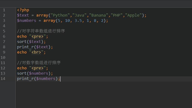php怎么对数组进行排序