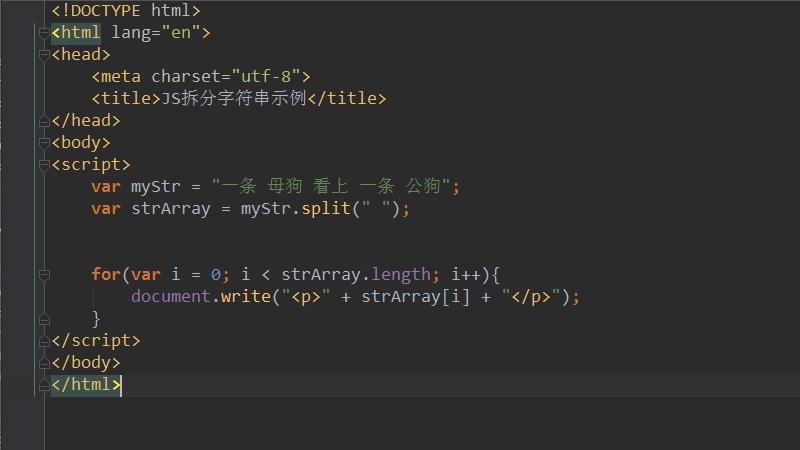 js如何拆分字符串