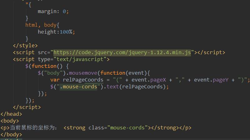 jQuery怎么获取鼠标的位置坐标