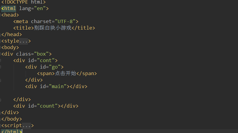 原生JS实现别踩白块小游戏(二)