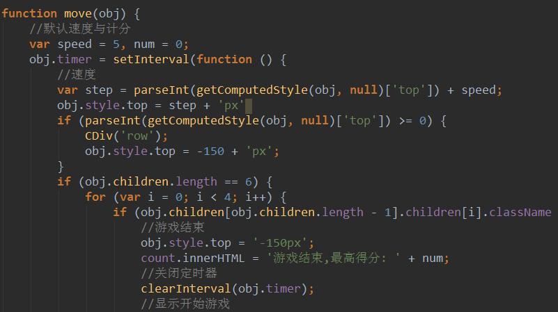 原生JS实现别踩白块小游戏(六)