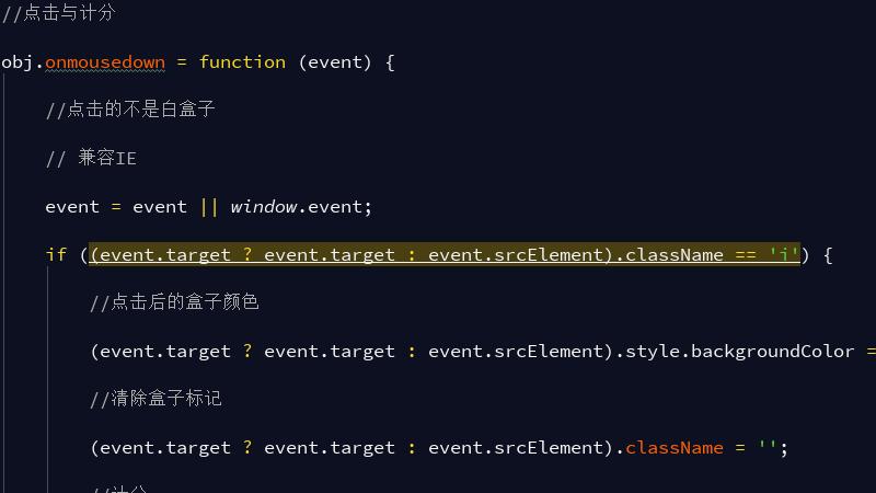 原生JS实现别踩白块小游戏(十)