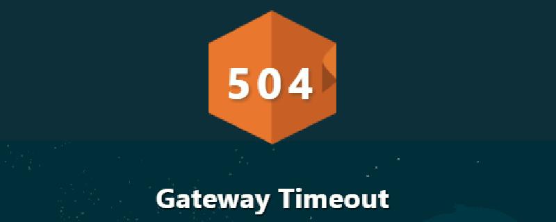 504 gateway timeout 错误如何解决